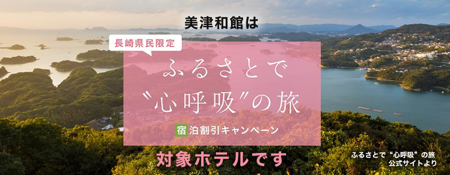 """美津和館はふるさとで""""心呼吸""""の旅 <県民限定> 宿泊割引キャンペーン対象ホテルです"""