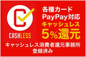 各種カード・PayPay対応 キャッシュレス 5%還元