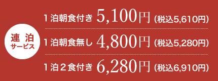 連泊サービス/1泊朝食付き5,500円(税込み)/素泊まり5,100円(税込み)