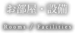 お部屋・設備 Rooms / Facilities