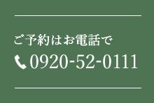 ご予約はお電話で。0920-52-0111 受付時間/00:00〜00:00